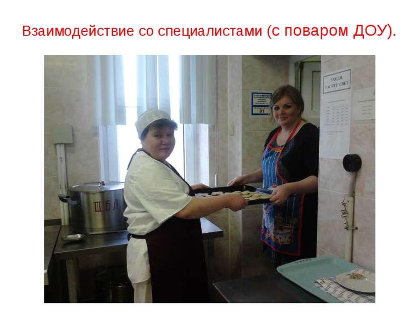 Взаимодействие со специалистами (с поваром ДОУ).