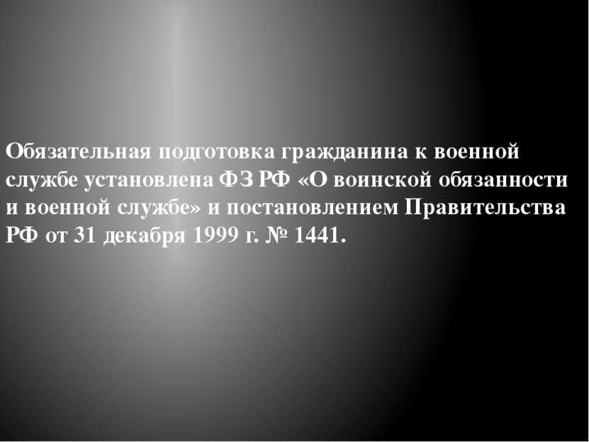 Обязательная подготовка гражданина к военной службе установлена ФЗ РФ «О воин...