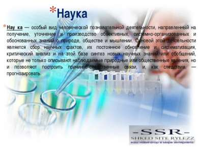 Наука Нау ка — особый вид человеческой познавательной деятельности, направлен...