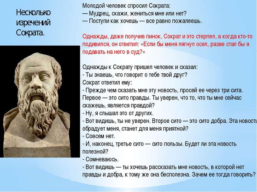 Молодой человек спросил Сократа: — Мудрец, скажи, жениться мне или нет? — Пос...