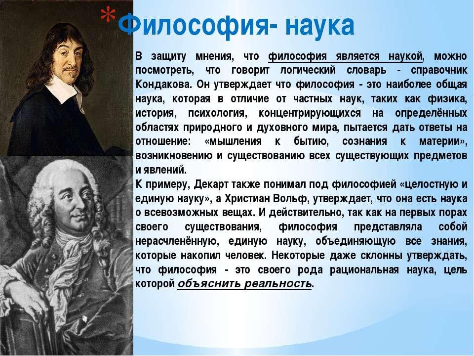 Философия- наука В защиту мнения, что философия является наукой, можно посмот...