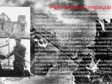 Результаты операции Уничтожение крупнейшей группировки немецких войск, захват...