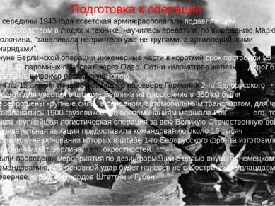 Подготовка к операции С середины 1943 года советская армия располагала подавл...