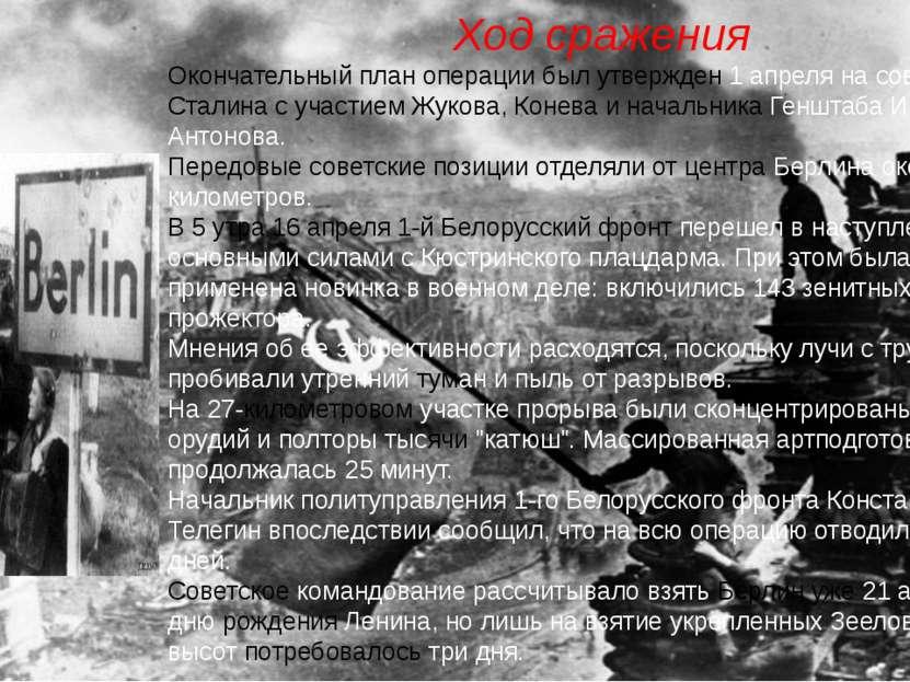 Ход сражения Окончательный план операции был утвержден 1 апреля на совещании ...