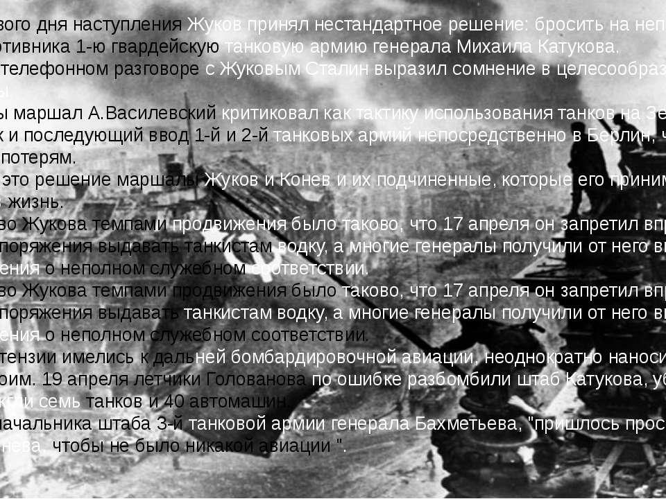 В 13:00 первого дня наступления Жуков принял нестандартное решение: бросить н...