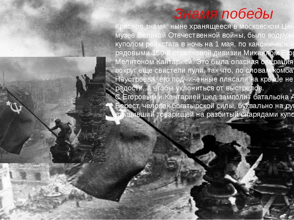 Знамя победы Красное знамя, ныне хранящееся в московском Центральном музее Ве...