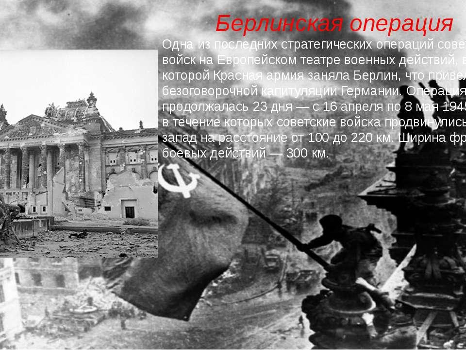 Берлинская операция Одна из последних стратегических операций советских войск...