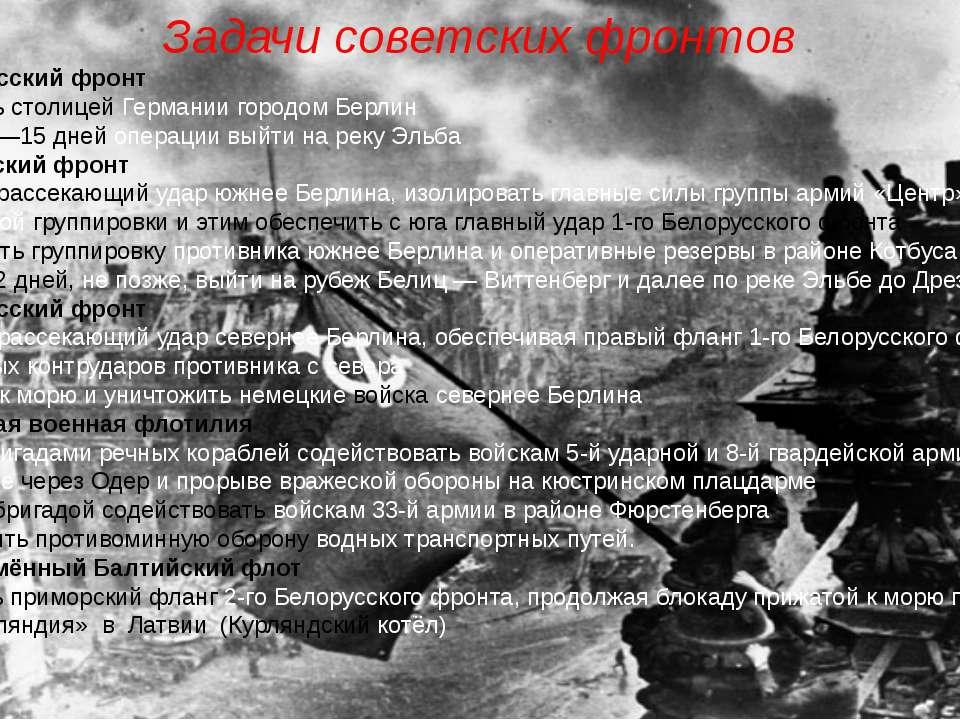 Задачи советских фронтов 1-й Белорусский фронт Овладеть столицей Германии гор...