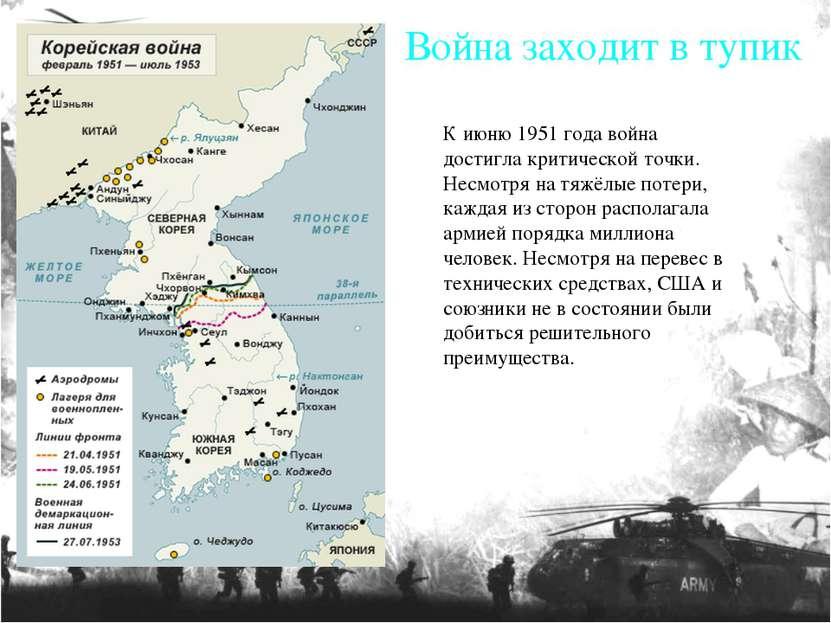 К июню 1951 года война достигла критической точки. Несмотря на тяжёлые потери...