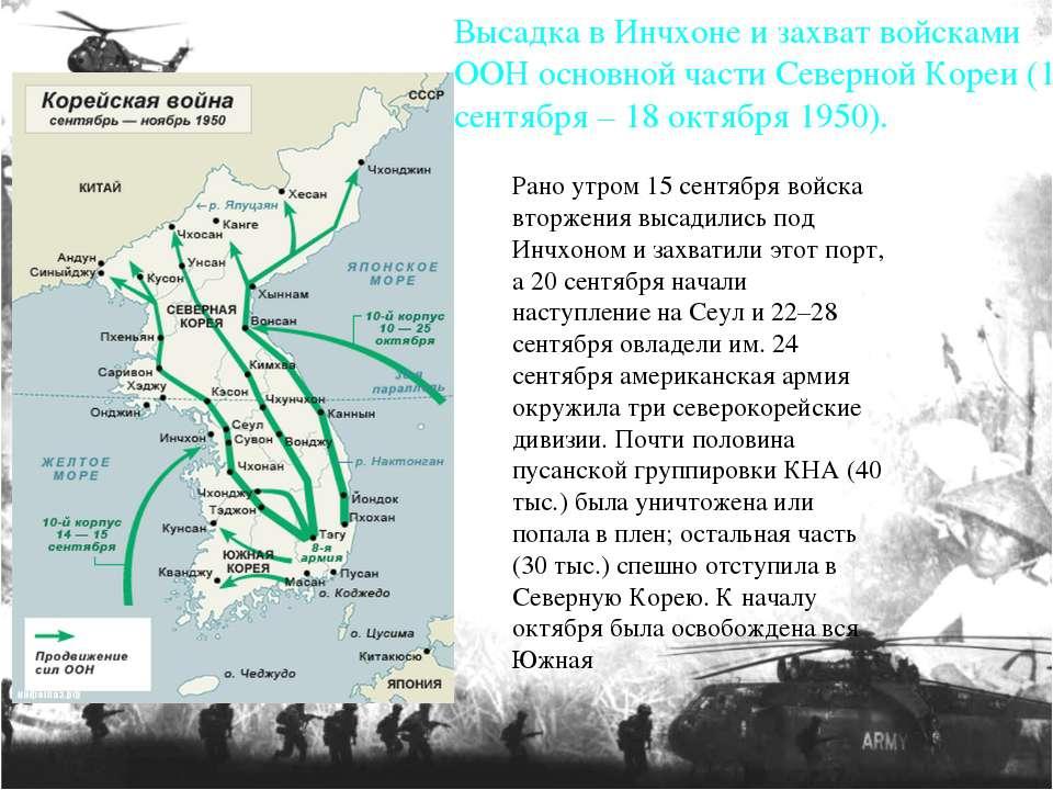 Рано утром 15 сентября войска вторжения высадились под Инчхоном и захватили э...