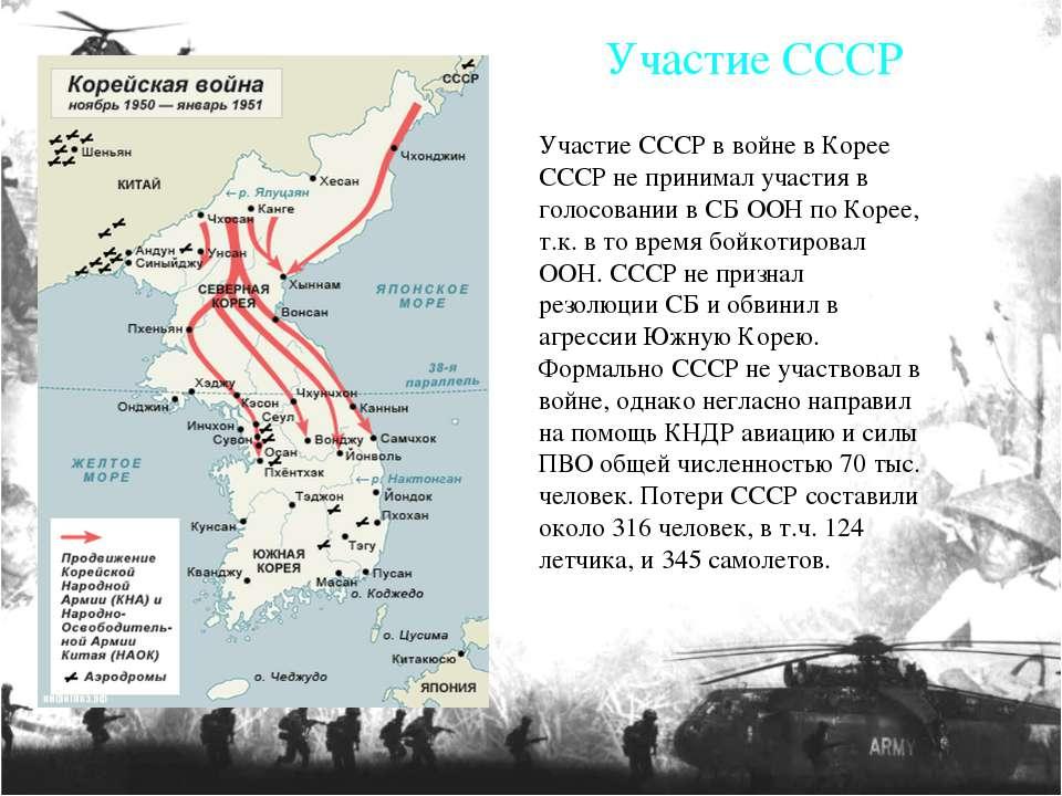 Участие СССР в войне в Корее СССР не принимал участия в голосовании в СБ ООН ...