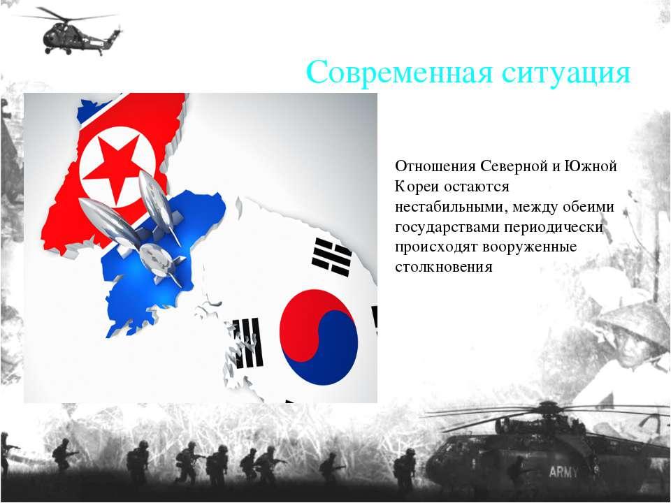 Отношения Северной и Южной Кореи остаются нестабильными, между обеими государ...