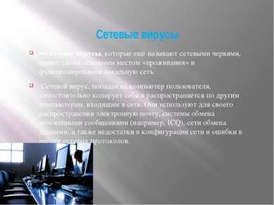 Основные принципы вредоносных вирусов Основные типы вредоносных объектов:vir...