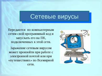 Сетевые вирусы Передаются по компьютерным сетям свой программный код и запуск...