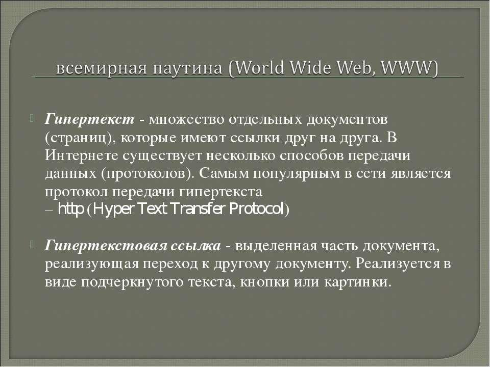 Гипертекст- множество отдельных документов (страниц), которые имеют ссылки д...