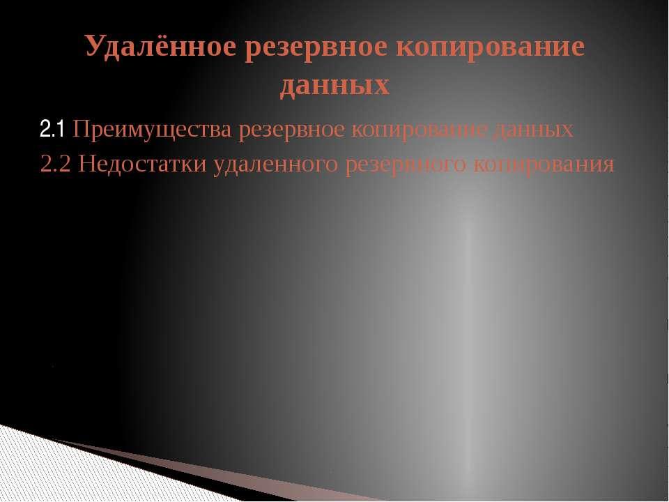 3.1 Преимущества электронных носителей 3.2 Недостатки электронных носителей Э...