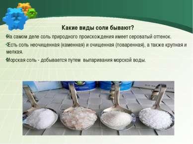 Какие виды соли бывают? На самом деле соль природного происхождения имеет сер...