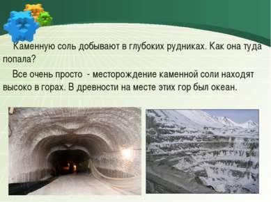 Каменную соль добывают в глубоких рудниках. Как она туда попала? Все очень пр...