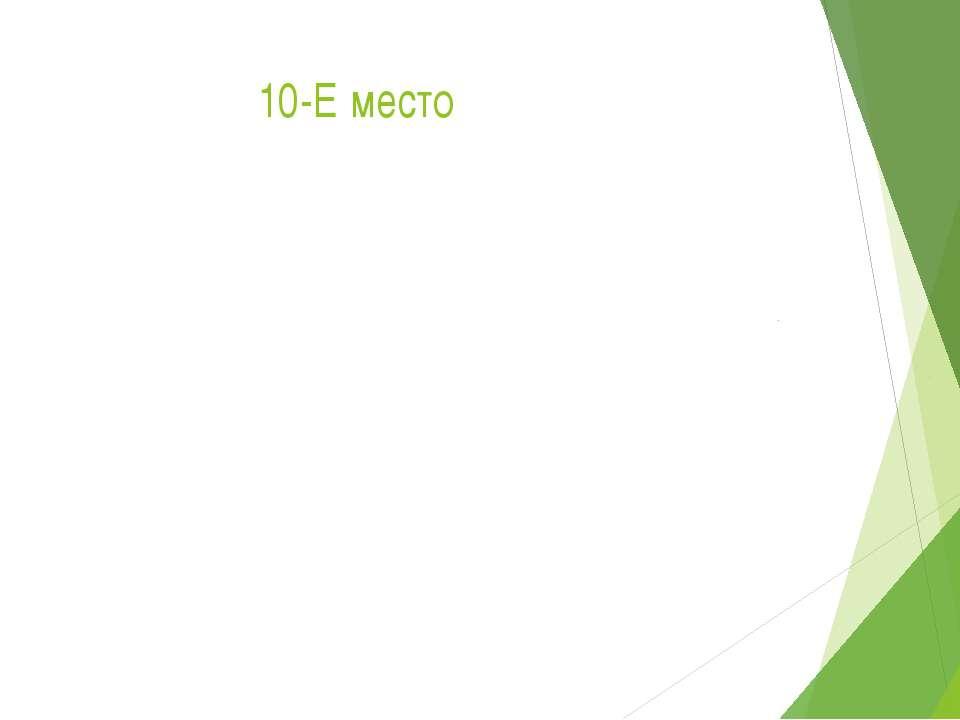 10-Е место