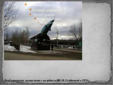Вход украшает постамент с палубным ЯК-38. Созданный в 1974 г.