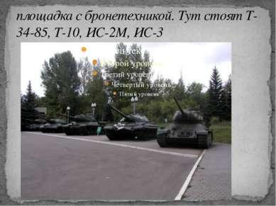 площадка с бронетехникой. Тут стоят Т-34-85, Т-10, ИС-2М, ИС-3