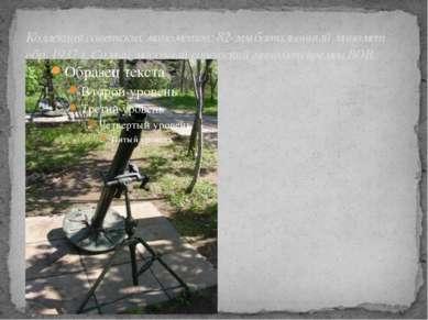 Коллекция советских минометов: 82-мм батальонный миномет обр. 1937 г. Самый м...