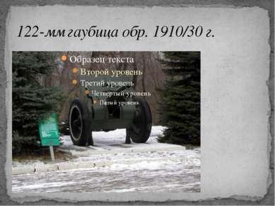 122-мм гаубица обр. 1910/30 г.