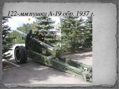 122-мм пушка А-19 обр. 1937 г.