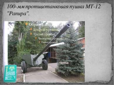 """100-мм противотанковая пушка МТ-12 """"Рапира""""."""