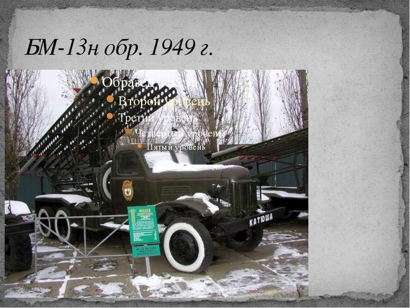 БМ-13н обр. 1949 г.