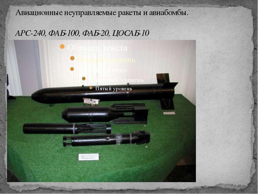 Авиационные неуправляемые ракеты и авиабомбы.  АРС-240, ФАБ-100, ФАБ-20, ЦОС...