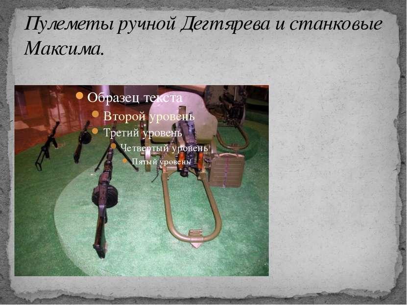 Пулеметы ручной Дегтярева и станковые Максима.