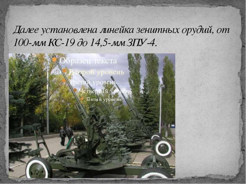 Далее установлена линейка зенитных орудий, от 100-мм КС-19 до 14,5-мм ЗПУ-4.