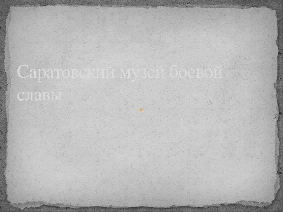 Саратовский музей боевой славы