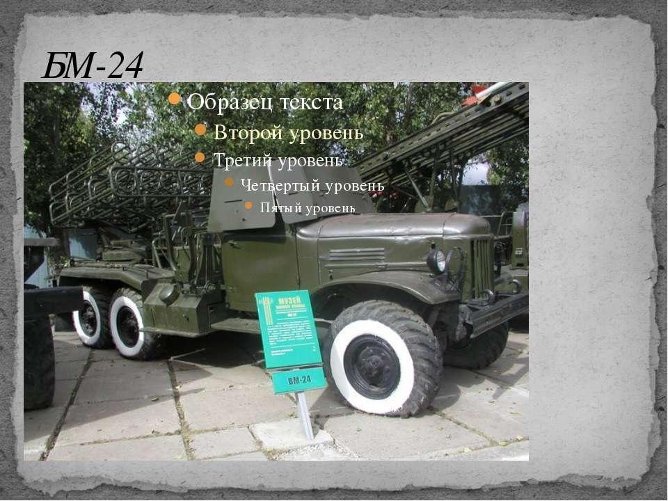 БМ-24