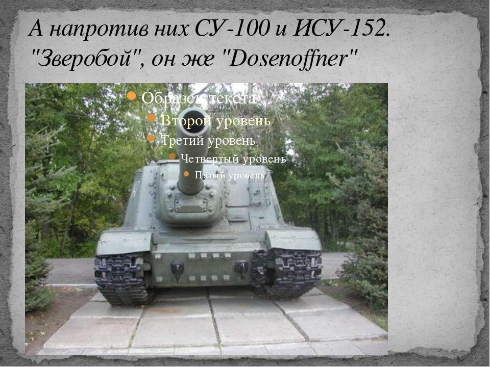 """А напротив них СУ-100 и ИСУ-152. """"Зверобой"""", он же """"Dosenoffner"""""""