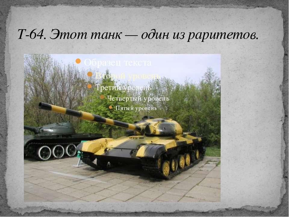 Т-64. Этот танк — один из раритетов.