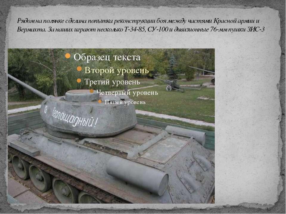 Рядом на полянке сделана попытка реконструкции боя между частями Красной арми...