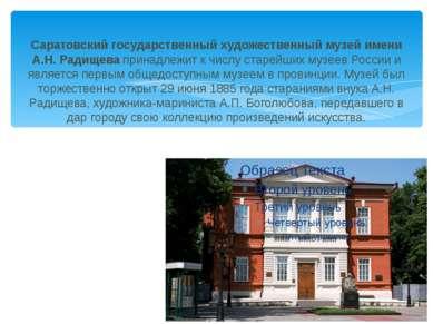 Саратовский государственный художественный музей имени А.Н. Радищева принадле...