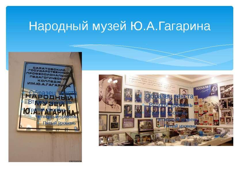 Народный музей Ю.А.Гагарина