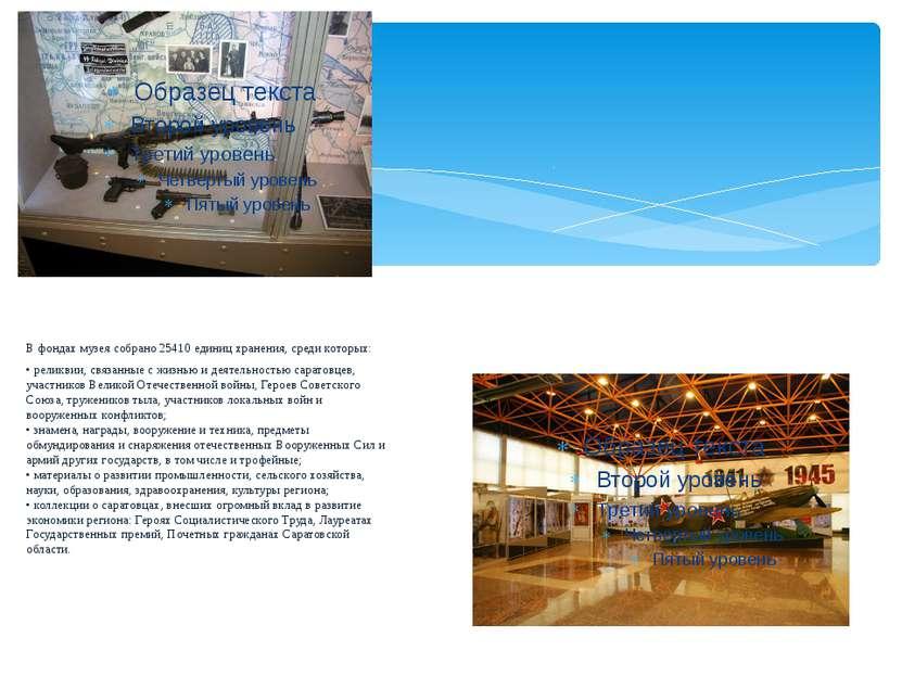В фондах музея собрано 25410 единиц хранения, среди которых: • реликвии, связ...