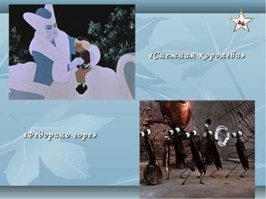 «Федорино горе» «Снежная королева»
