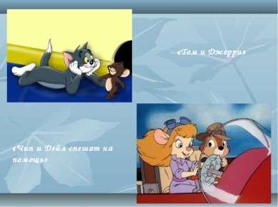 «Чип и Дейл спешат на помощь» «Том и Джерри»