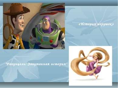 """«История игрушек» """"Рапунцель: Запутанная история"""""""