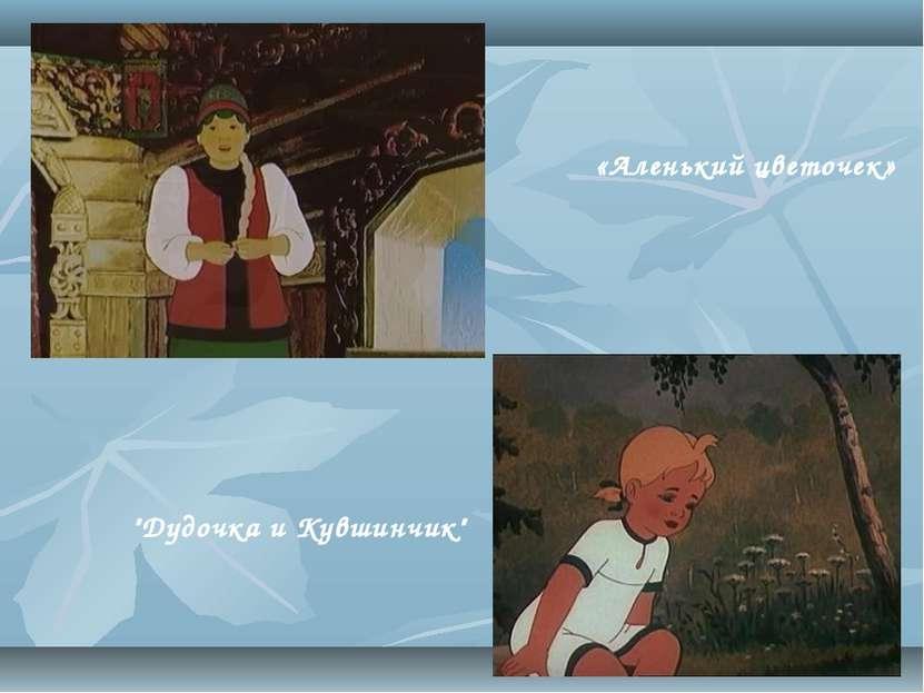 """«Аленький цветочек» """"Дудочка и Кувшинчик"""""""