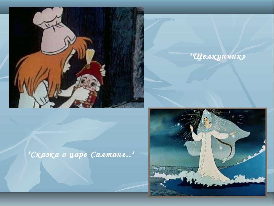 """""""Щелкунчик» """"Сказка о царе Салтане.."""""""