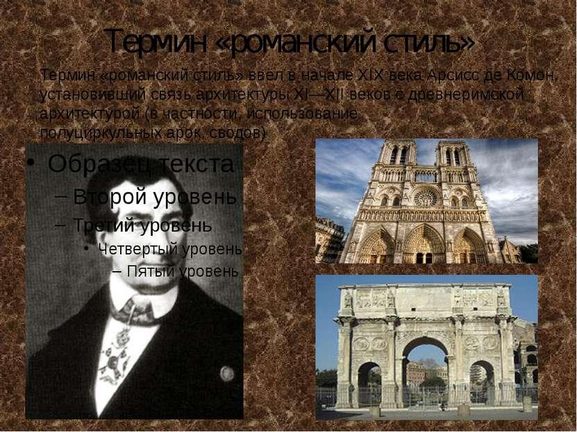 Термин «романский стиль» Термин «романский стиль» ввёл в начале XIX векаАрси...