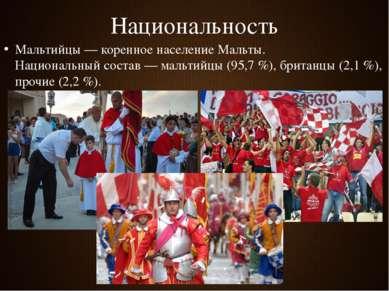 Национальность Мальтийцы — коренное население Мальты. Национальный состав — м...