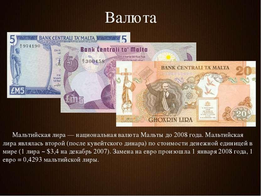 Валюта Мальтийская лира — национальная валюта Мальты до 2008 года. Мальтийска...