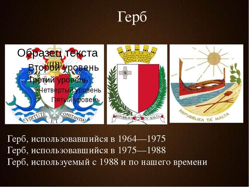 Герб Герб, использовавшийся в 1964—1975 Герб, использовавшийся в 1975—1988 Ге...